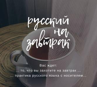 Russisch zum Frühstück - Русский на завтрак