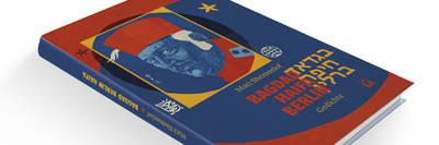 BAGDAD | HAIFA | BERLIN - Book Party